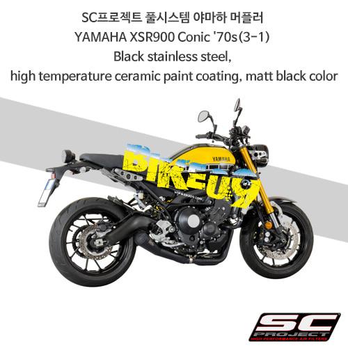 SC프로젝트 풀시스템 야마하 머플러 YAMAHA XSR900 Conic '70s(3-1) Black stainless steel, high temperature ceramic paint coating, matt black color