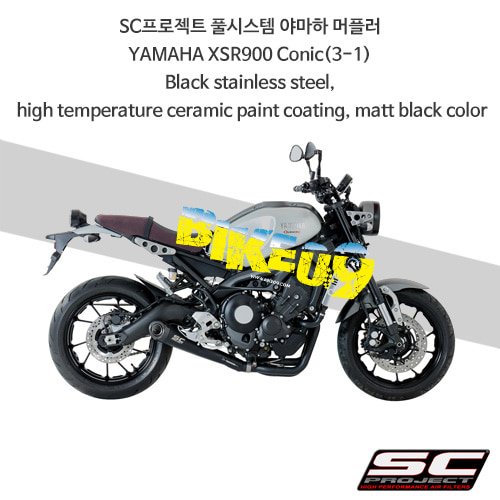SC프로젝트 풀시스템 야마하 머플러 YAMAHA XSR900 Conic(3-1) Black stainless steel, high temperature ceramic paint coating, matt black color