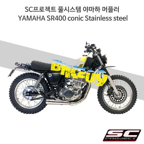 SC프로젝트 풀시스템 야마하 머플러 YAMAHA SR400 conic Stainless steel