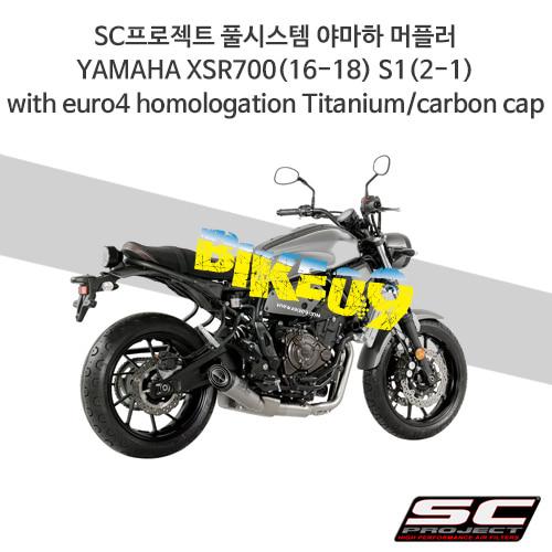 SC프로젝트 풀시스템 야마하 머플러 YAMAHA XSR700(16-18) S1(2-1) with euro4 homologation Titanium/carbon cap