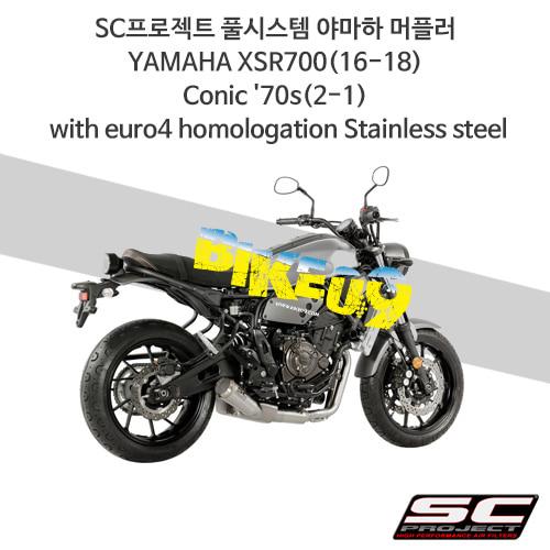 SC프로젝트 풀시스템 야마하 머플러 YAMAHA XSR700(16-18) Conic '70s(2-1) with euro4 homologation Stainless steel