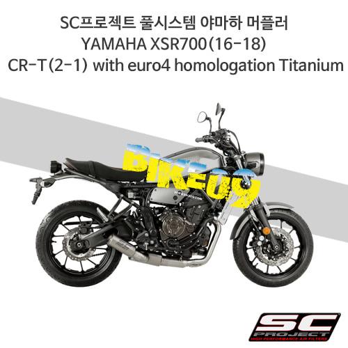 SC프로젝트 풀시스템 야마하 머플러 YAMAHA XSR700(16-18) CR-T(2-1) with euro4 homologation Titanium