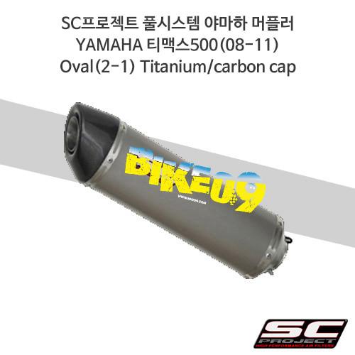 SC프로젝트 풀시스템 야마하 머플러 YAMAHA 티맥스500(08-11) Oval(2-1) Titanium/carbon cap
