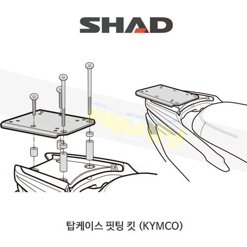 SHAD 샤드 탑케이스 핏팅 킷 킴코 KYMCO 엑스타운125i/300i (2016-) K0GD16ST