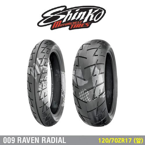 신코타이어 009 RAVEN RADIAL 120/70-17 (앞)