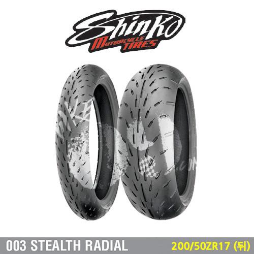 신코타이어 003 STEALTH RADIAL 200/50-17 (뒤)