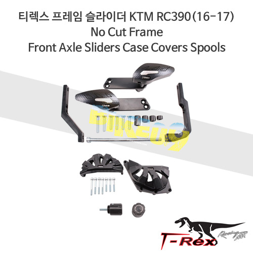 티렉스 프레임 슬라이더 KTM RC390(16-17) No Cut Frame Front Axle Sliders Case Covers Spools GB레이싱