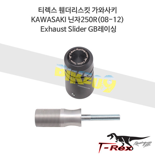 티렉스 휀더리스킷 가와사키 KAWASAKI 닌자250R(08-12) Exhaust Slider GB레이싱