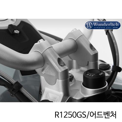 분덜리히 BMW 모토라드 R1250GS/어드벤처 핸들바 라이저 에르고+ - 40mm - 실버 41970-111