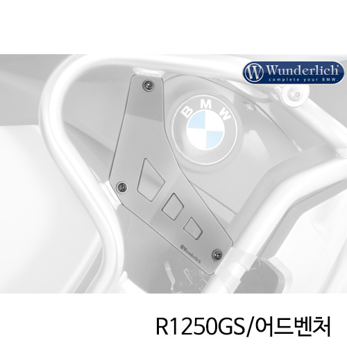 분덜리히 BMW 모토라드 R1250GS/어드벤처 보강용 필러 플레이트바 세트  R1250GS Adv - 실버 41874-101