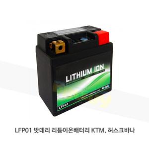 LFP01 밧데리 리튬이온배터리 KTM, 허스크바나