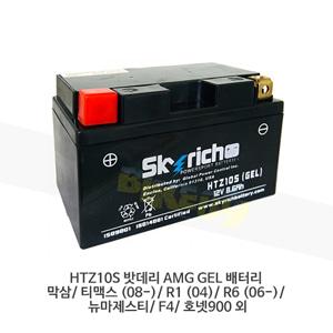 HTZ10S 밧데리 AMG GEL 배터리 막삼/ 티맥스 (08-)/ R1 (04)/ R6 (06-)/ 뉴마제스티/ F4/ 호넷900 외