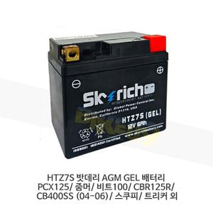 HTZ7S 밧데리 AGM GEL 배터리 PCX125/ 줌머/ 비트100/ CBR125R/ CB400SS (04-06)/ 스쿠피/ 트리커 외