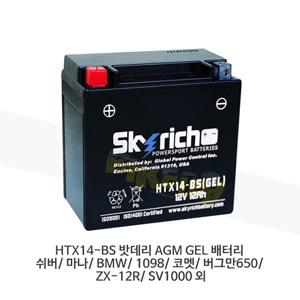 HTX14-BS 밧데리 AGM GEL 배터리 쉬버/ 마나/ BMW/ 1098/ 코멧/ 버그만650/ ZX-12R/ SV1000 외
