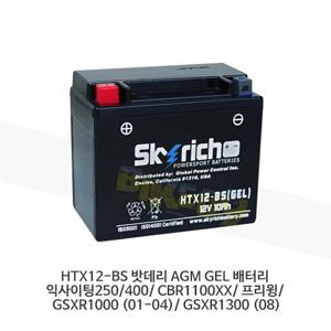 HTX12-BS 밧데리 AGM GEL 배터리 익사이팅250/400/ CBR1100XX/ 프리윙/ GSXR1000 (01-04)/ GSXR1300 (08)