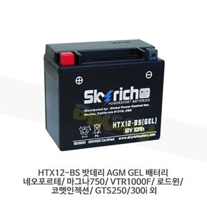 HTX12-BS 밧데리 AGM GEL 배터리 네오포르테/ 마그나750/ VTR1000F/ 로드윈/ 코멧인젝션/ GTS250/300i 외