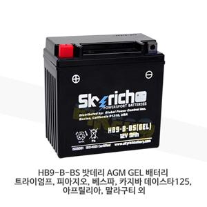 HB9-B-BS 밧데리 AGM GEL 배터리 트라이엄프, 피아지오, 베스파, 카지바 데이스타125, 아프릴리아, 말라구티 외