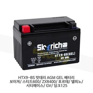 HTX9-BS 밧데리 AGM GEL 배터리 보이져/ 스티드600/ ZXR400/ 포르테/ 델피노/ 시티에이스/ GV/ 딩크125