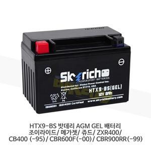 HTX9-BS 밧데리 AGM GEL 배터리 조이라이드/ 메가젯/ 쥬드/ ZXR400/ CB400 (-95)/ CBR600F(-00)/ CBR900RR(-99)