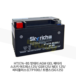 HTX7A-BS 밧데리 AGM GEL 배터리 스즈키 어드레스125/ GSR125/ NEX 125/ 씨티플러스(CTP100)/ 트랜스(SG125)