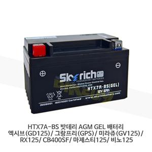 HTX7A-BS 밧데리 AGM GEL 배터리 엑시브(GD125)/ 그랑프리(GPS)/ 미라쥬(GV125)/ RX125/ CB400SF/ 마제스티125/ 비노125