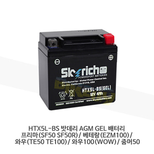 HTX5L-BS 밧데리 AGM GEL 배터리 프리마(SF50 SF50R)/ 베테랑(EZM100)/ 와우(TE50 TE100)/ 와우100(WOW)/ 줌머50
