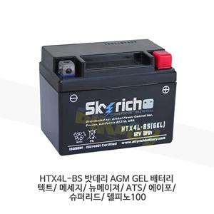 HTX4L-BS 밧데리 AGM GEL 배터리 텍트/ 메세지/ 뉴메이져/ ATS/ 에이포/ 슈퍼리드/ 델피노100