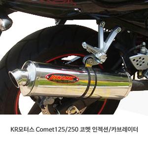 KR모터스 Comet125/250 코멧 인젝션/카브레이터 머플러
