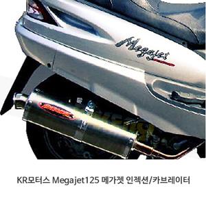 KR모터스 Megajet125 메가젯 인젝션/카브레이터 머플러