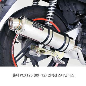 혼다 PCX125 (09-12) 인젝션 스테인리스 머플러