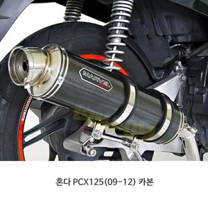 혼다 PCX125(09-12) 카본 머플러