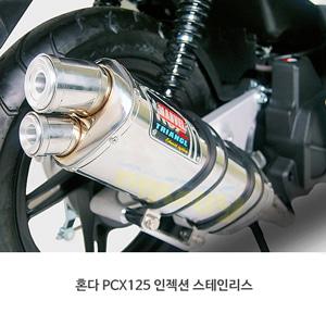 혼다 PCX125 인젝션 스테인리스 머플러