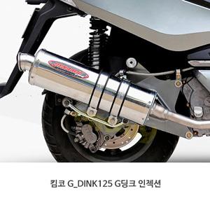 킴코 G_DINK125 G딩크 인젝션 머플러