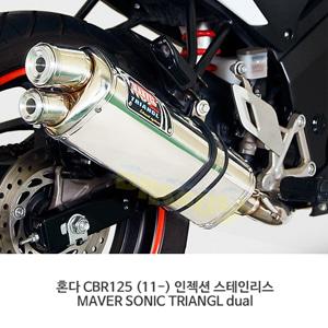혼다 CBR125 (11-) 인젝션 스테인리스 MAVER SONIC TRIANGL dual 머플러