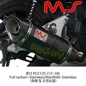 혼다 PCX125 (13-18) Full carbon-Stainless/Manifold-Stainless (촉매 및 도면포함) 머플러