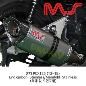 혼다 PCX125 (13-18) End carbon-Stainless/Manifold-Stainless (촉매 및 도면포함) 머플러