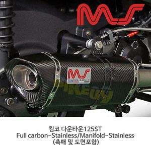 킴코 다운타운125ST Full carbon-Stainless/Manifold-Stainless (촉매 및 도면포함) 머플러