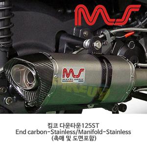 킴코 다운타운125ST End carbon-Stainless/Manifold-Stainless (촉매 및 도면포함) 머플러