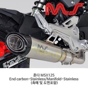 혼다 MSX125 End carbon-Stainless/Manifold-Stainless (촉매 및 도면포함) 머플러
