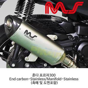 혼다 포르자300 End carbon-Stainless/Manifold-Stainless (촉매 및 도면포함) 머플러