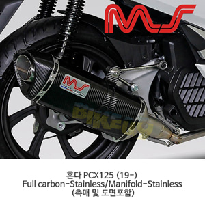 혼다 PCX125 (19-) Full carbon-Stainless/Manifold-Stainless (촉매 및 도면포함) 머플러