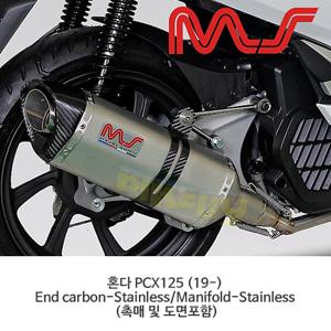 혼다 PCX125 (19-) End carbon-Stainless/Manifold-Stainless (촉매 및 도면포함) 머플러