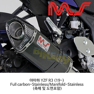 야마하 YZF R3 (19-) Full carbon-Stainless/Manifold-Stainless (촉매 및 도면포함) 머플러