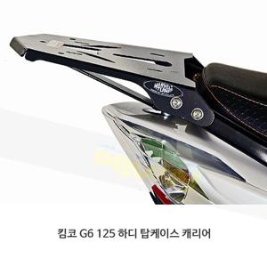 킴코 G6 125 하디 탑케이스 캐리어