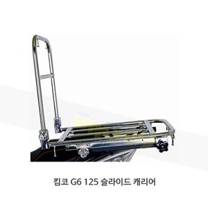 킴코 G6 125 슬라이드 캐리어