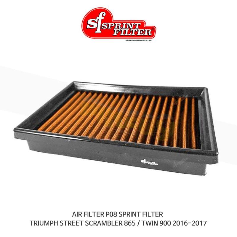스프린트 필터 에어필터 TRIUMPH 트라이엄프 스트리트스크램블러865/스트리트트윈900 (16-17) AIR FILTER P08