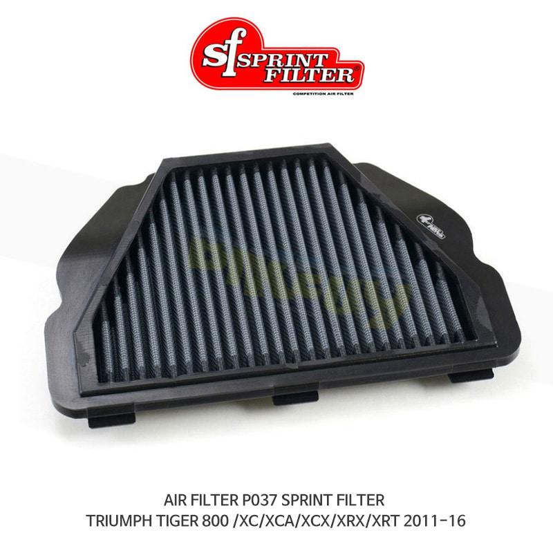 스프린트 필터 에어필터 TRIUMPH 트라이엄프 타이거800/XC/XCA/XCX/XRX/XRT (11-16) AIR FILTER P037
