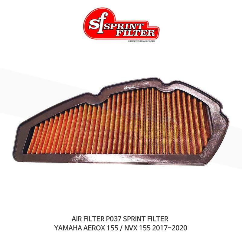 스프린트 필터 에어필터 YAMAHA 야마하 에어록스155/NVX155 (17-20) AIR FILTER P037