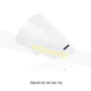 가와사키 ZX-6R (08-10) WRS 윈드스크린 레이스 HIGH 클리어 KA003T_2