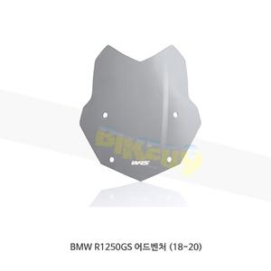 BMW R1250GS 어드벤처 (18-20) WRS 윈드스크린 스탠다드 스모크 BM040F